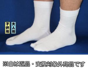 祭り足袋用靴下/紺・サイズ16.0cm〜29.0cm/白・サイズ19.0cm〜29.0cm