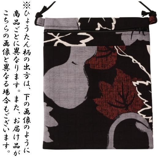 ポシェット〔大〕/鯉口柄 「ひょうたん(黒)(紫)(カーキ)(白)」