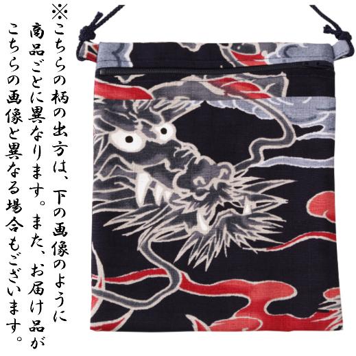 ポシェット〔大〕/鯉口柄 「黒龍(濃紺)(黒)(茶)(白)」