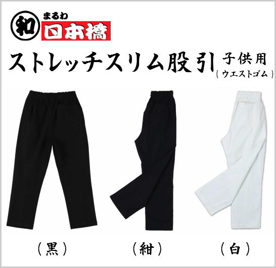 子供用◆腹掛+ストレッチスリム股引(ウエストゴム)セット/黒/1号〜6号
