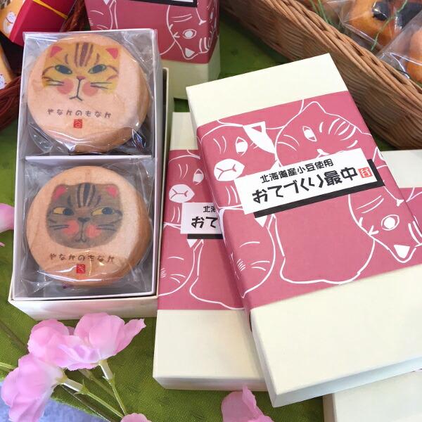 和菓子もなか おてづくり最中 猫 プレゼントお返しや内祝い