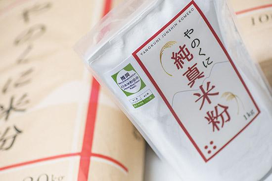 ミズホチカラ500g×3袋セット(山口県産)