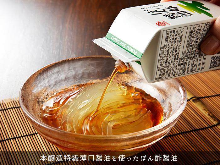 【鎌田醤油】ぽん酢醤油(200ml)