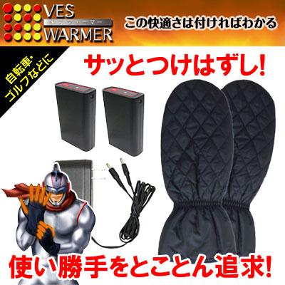 VES WARMER [ベスウォーマー] 電熱ミトングローブ VM-FR