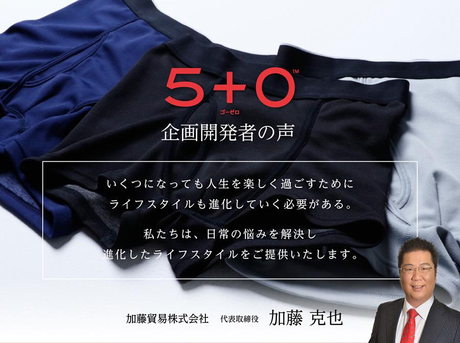 5+0 [ゴーゼロ] 360°全面吸水の機能性アンダーウェア ボクサーパンツ メンズ下着
