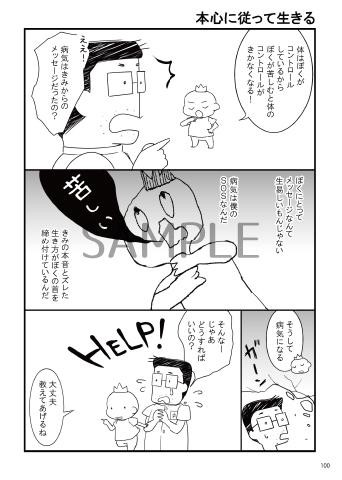 潜在意識とカタカムナ 1.8 / 丸山修寛