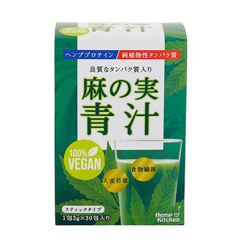 麻の実青汁