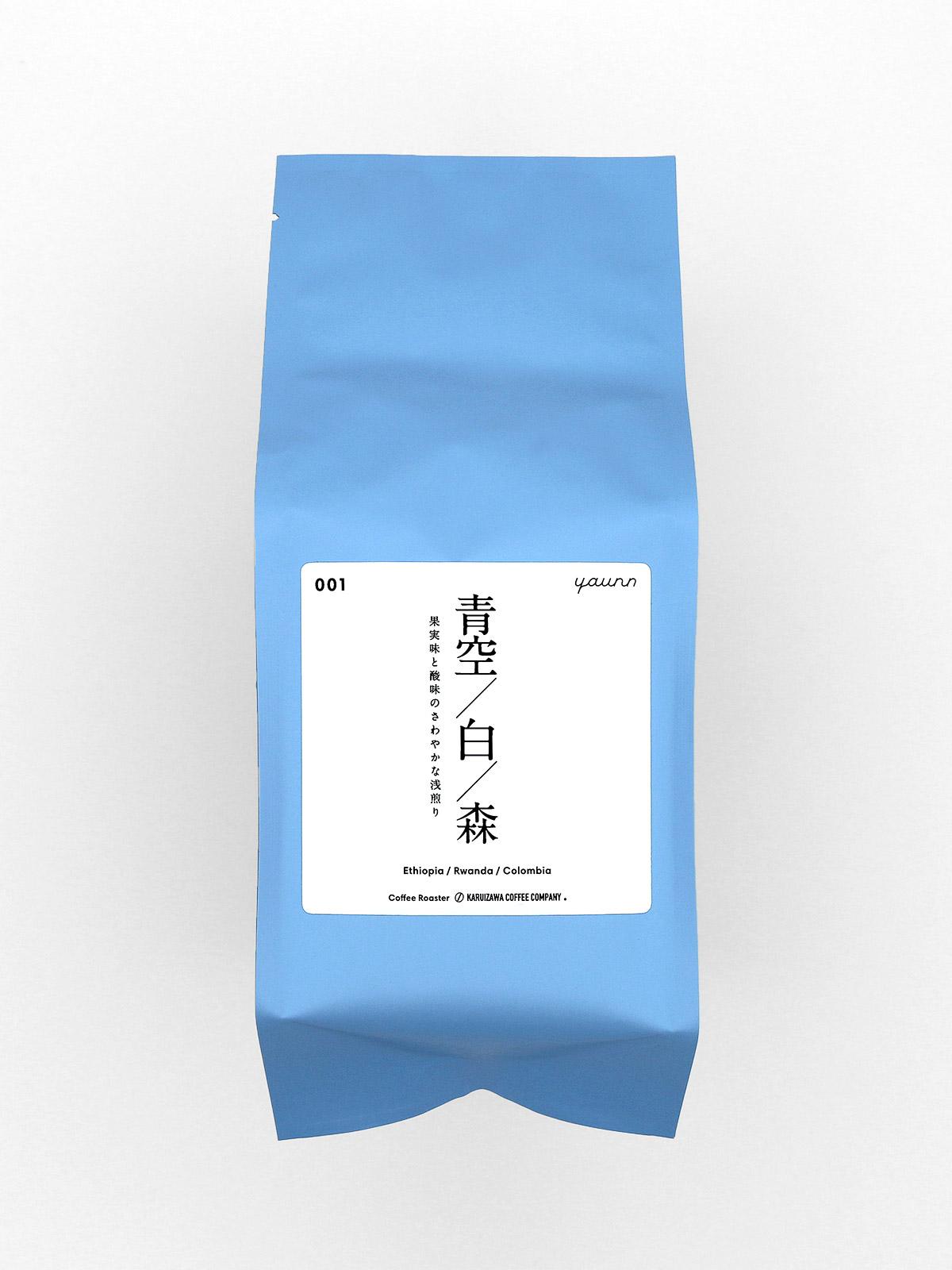 yaunn 珈琲 001「青空/白/森」 Roasted by 軽井沢コーヒーカンパニー
