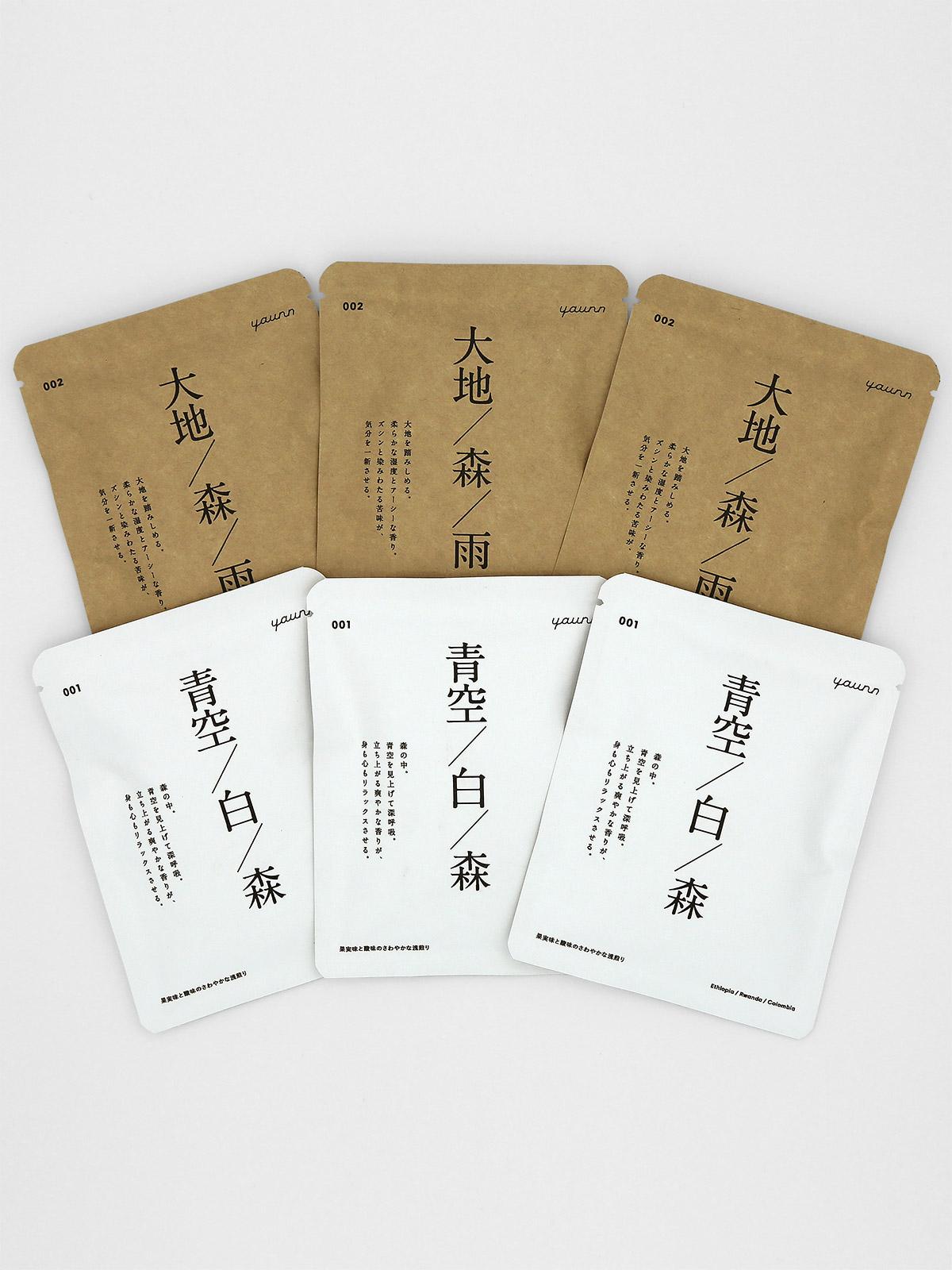 yaunn 珈琲ドリップバッグ 森の青空と大地セット 6pcs Roasted by 軽井沢コーヒーカンパニー