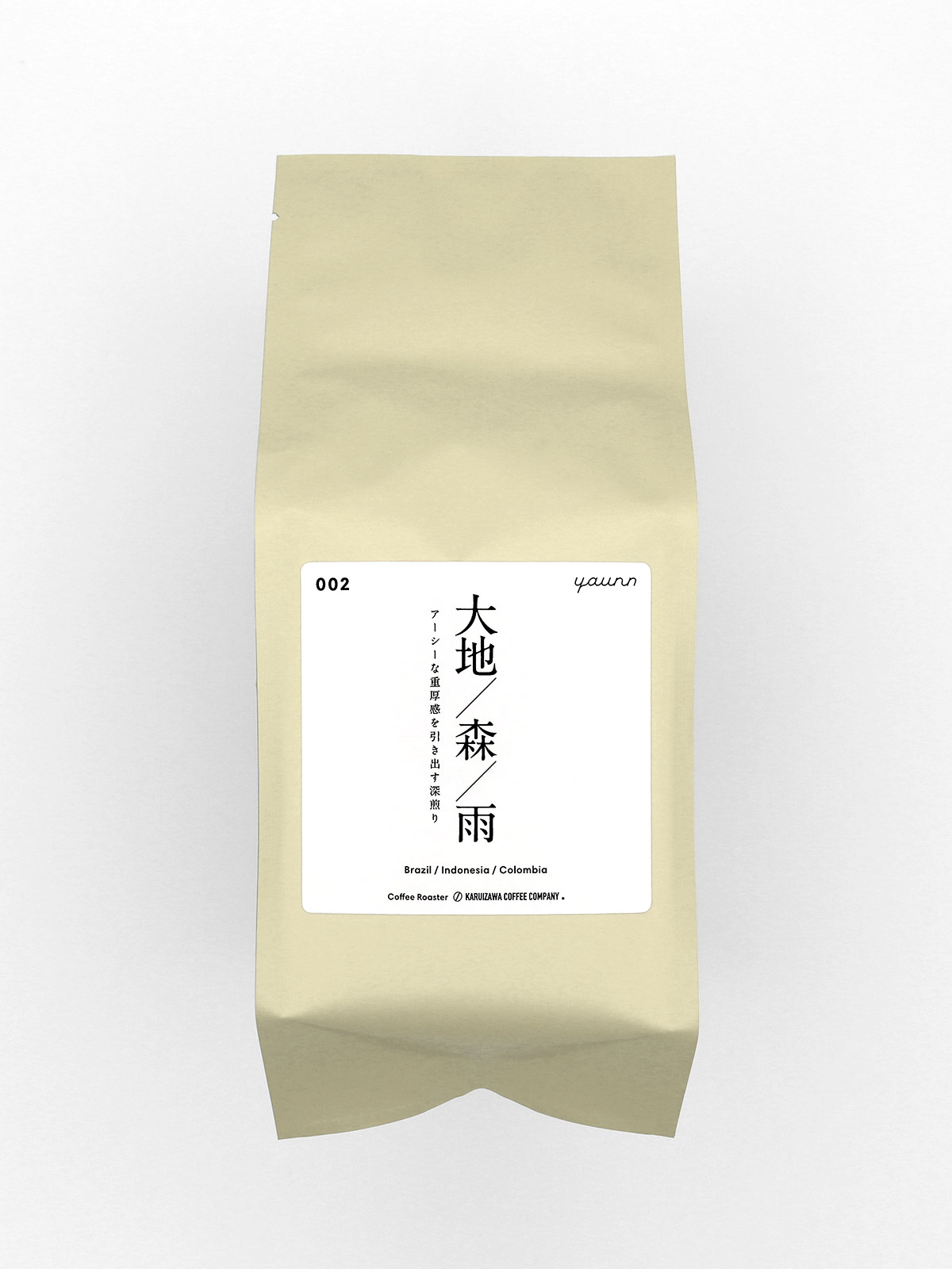 yaunn 珈琲 002「大地/森/雨」 Roasted by 軽井沢コーヒーカンパニー