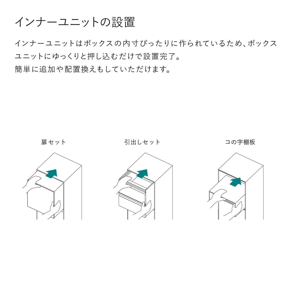 【V-TISS LIGHT  Set Plan-B】 ボックスユニットと脚による、高低差を楽しむサイドボード