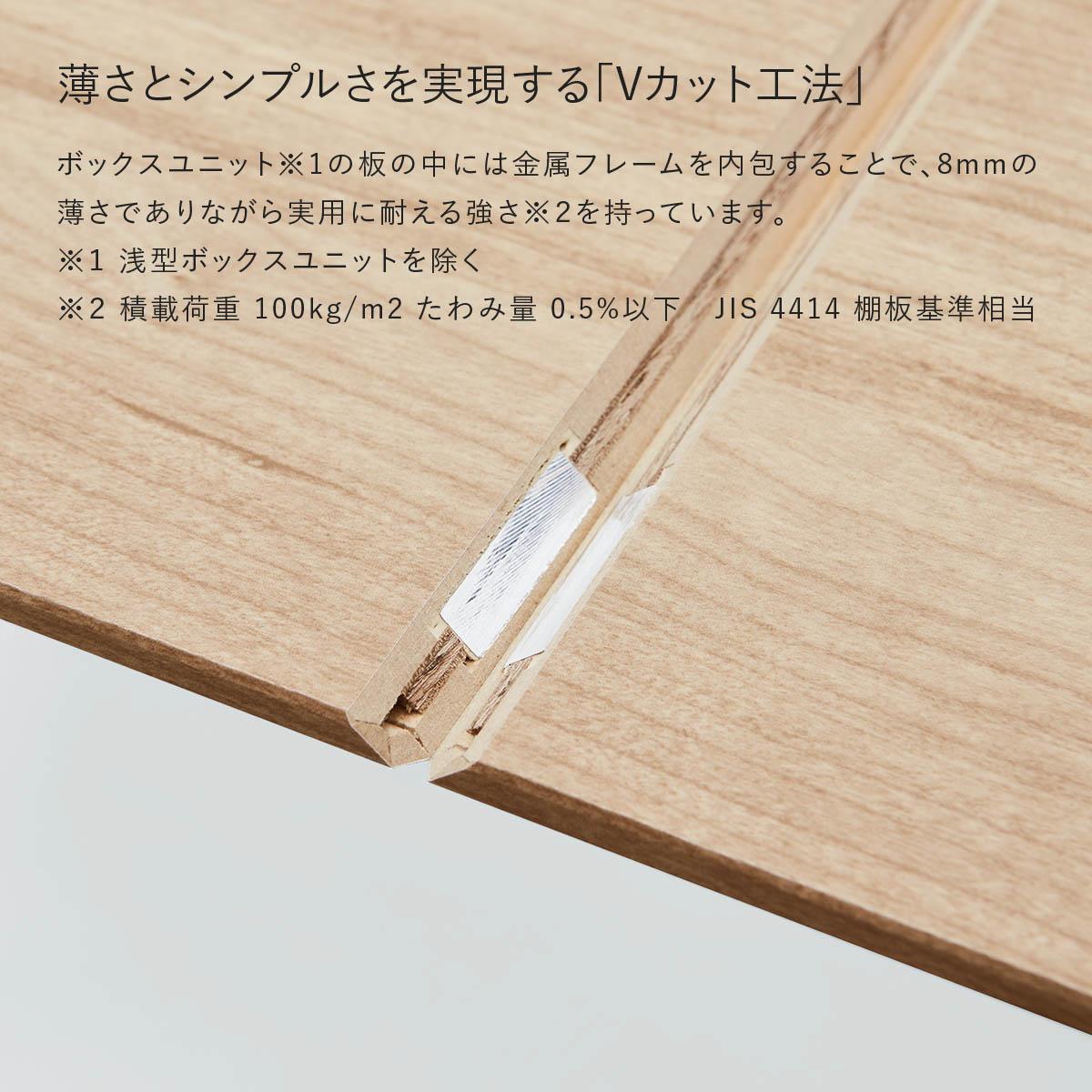 【V-TISS LIGHT  Set Plan-E】 ボックスユニットと天板によるスモールワークスペース
