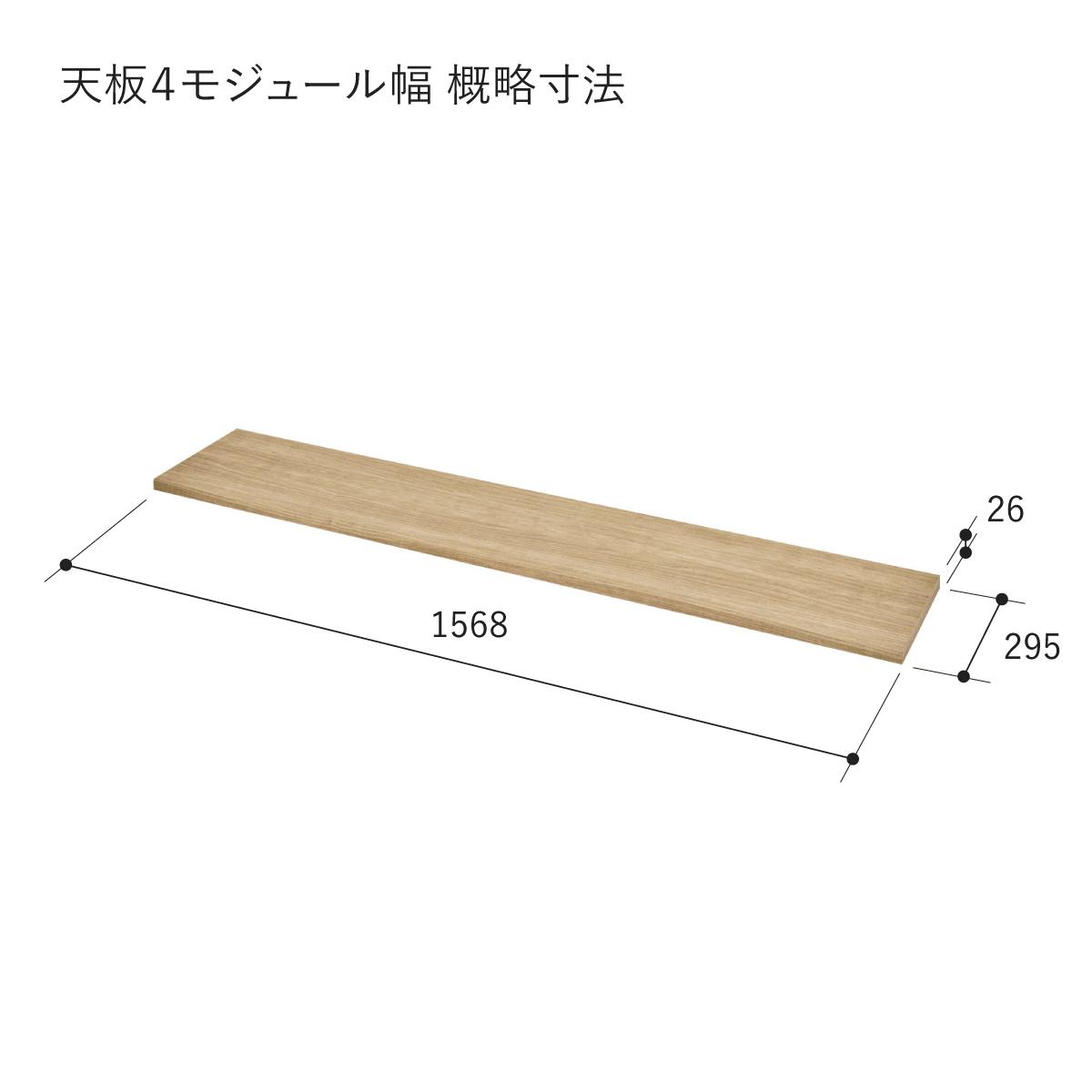 【V-TISS LIGHT】 天板 4モジュール幅(背面溝なし)