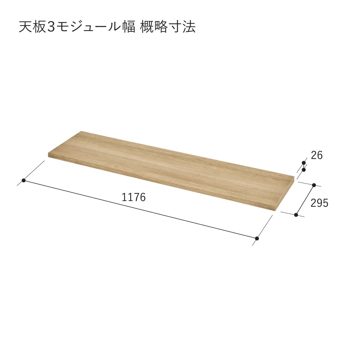 【V-TISS LIGHT】 天板 3モジュール幅(背面溝あり)