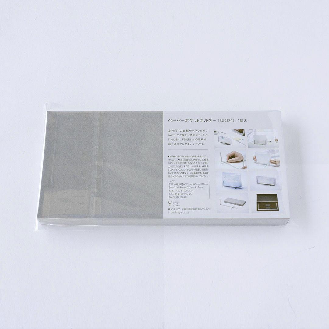 【 PAPER POCKET HOLDER 】 コピー用紙や裏紙などの手元の紙をモノ入れや清潔なゴミ箱に変えてしまうスタンド