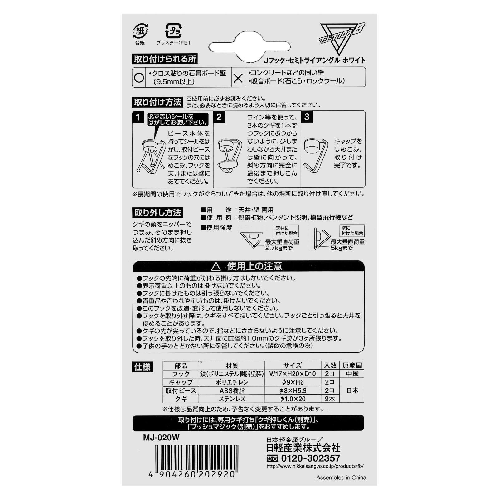 【 石膏ボード専用フック 】 Jフック・セミトライアングル