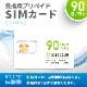 交換用プリペイドデータSIM(SIMフリーポケットWiFi JT101交換用)
