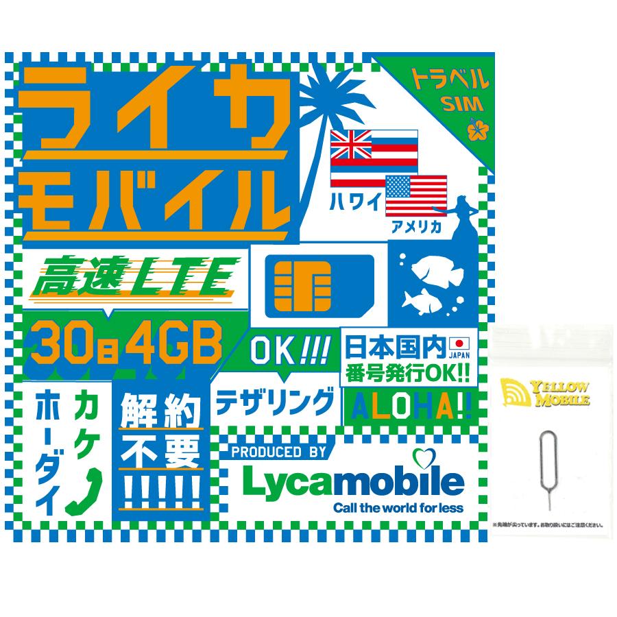 アメリカ・ハワイSIM Lycamobile 29ドルプラン コミコミパック
