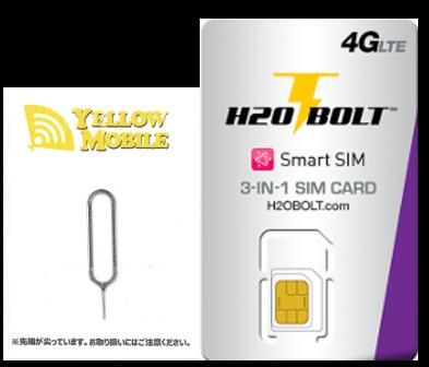 アメリカ・ハワイデータ専用SIM h2o BOLT SIM