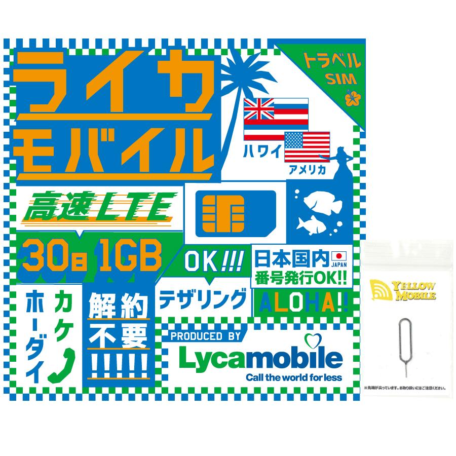 アメリカ・ハワイSIM Lycamobile 23ドルプラン コミコミパック