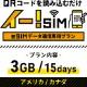 eSIM イー!SIM アメリカ/カナダ 15日:3GB