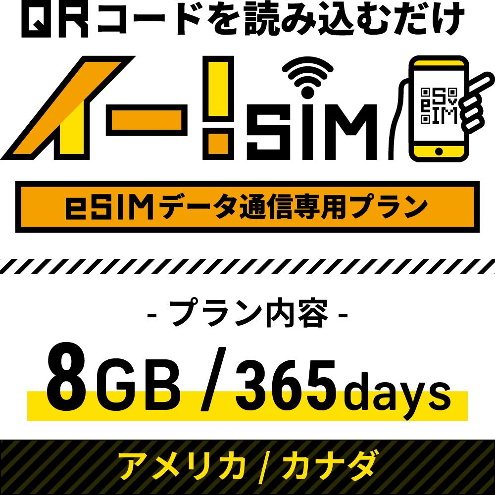 eSIM イー!SIM アメリカ/カナダ 365日:8GB