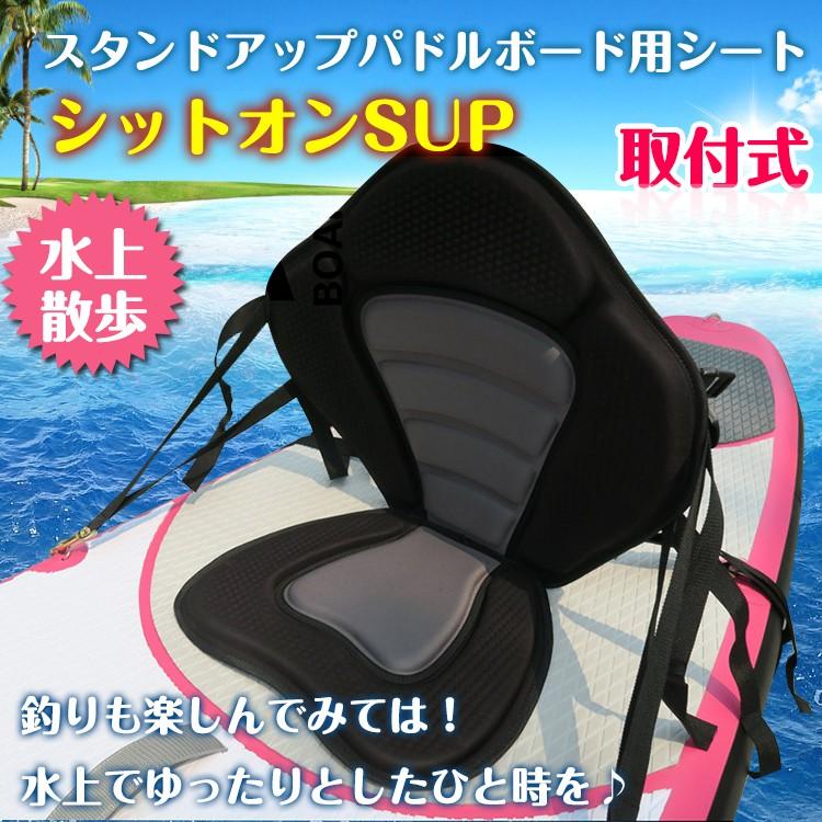SUPスタンドアップパドルボード用シート(ylc00020015)