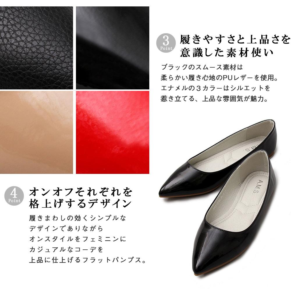 ポインテッドトゥフラットパンプス フラットシューズ カジュアル レディース レディースシューズ 通勤 大人 大人女子 トレンド 流行 オンスタイル フェミニン 上品 履きやすい ブラック エナメル 黒 赤 レッド ベージュ 20代 30代 40代