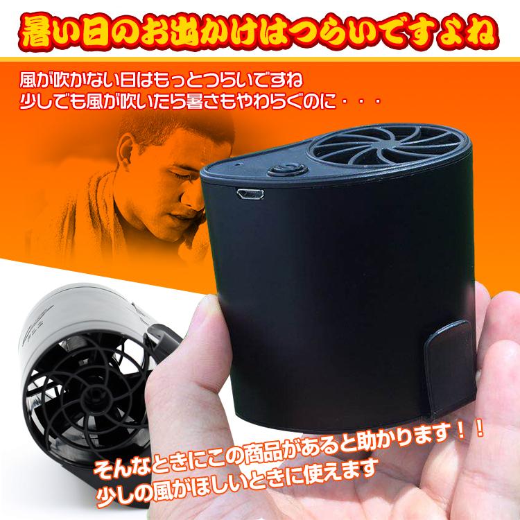 ミニ扇風機(ylc00020290)