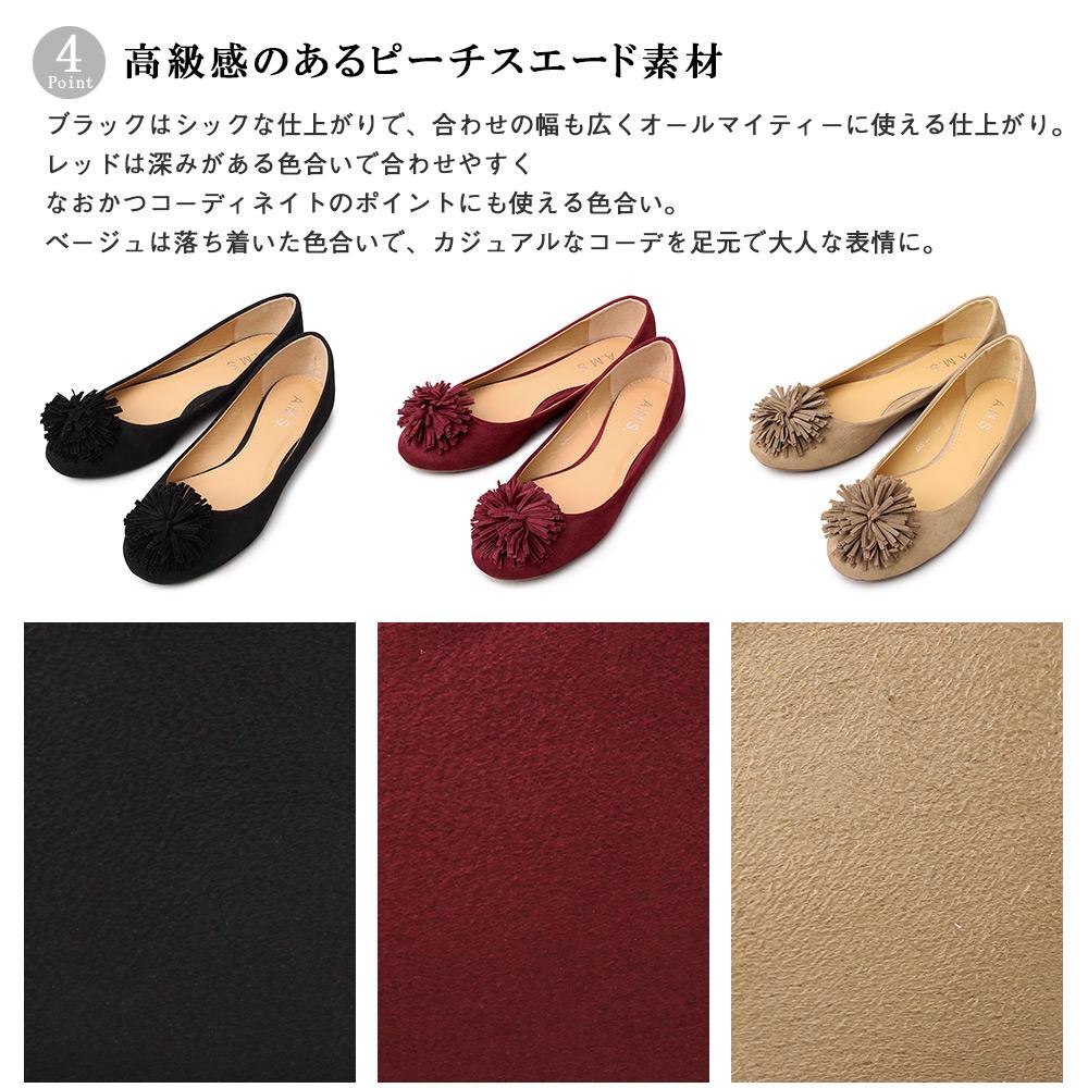 バレエシューズ パンプス フラットシューズ ボンボン ポンポン フェミニン ラウンドトゥ カジュアル 黒 赤 ブラック ベージュ レッド 靴 くつ 通勤 通学 シンプル コーデ 楽ちん ワンポイント 履きやすい 上品 20代 30代 40代 50代 女子