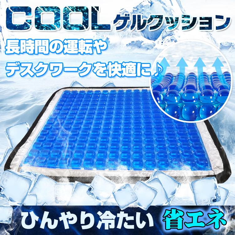 COOLゲルクッション(ylc00020292)