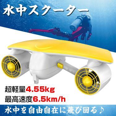 水中スクーター(ylc00020164)