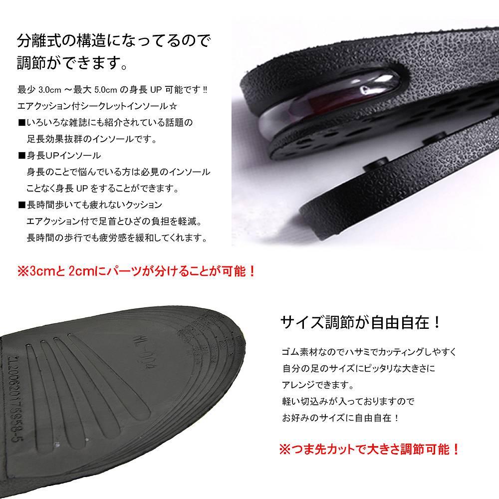 シークレットインソール ヒールアップ インソール 中敷き 身長アップ 脚長 スタイル UP エアクッション 2段階 メンズ フリーサイズ 上げ底 インヒール シークレット ブーツ スニーカー用