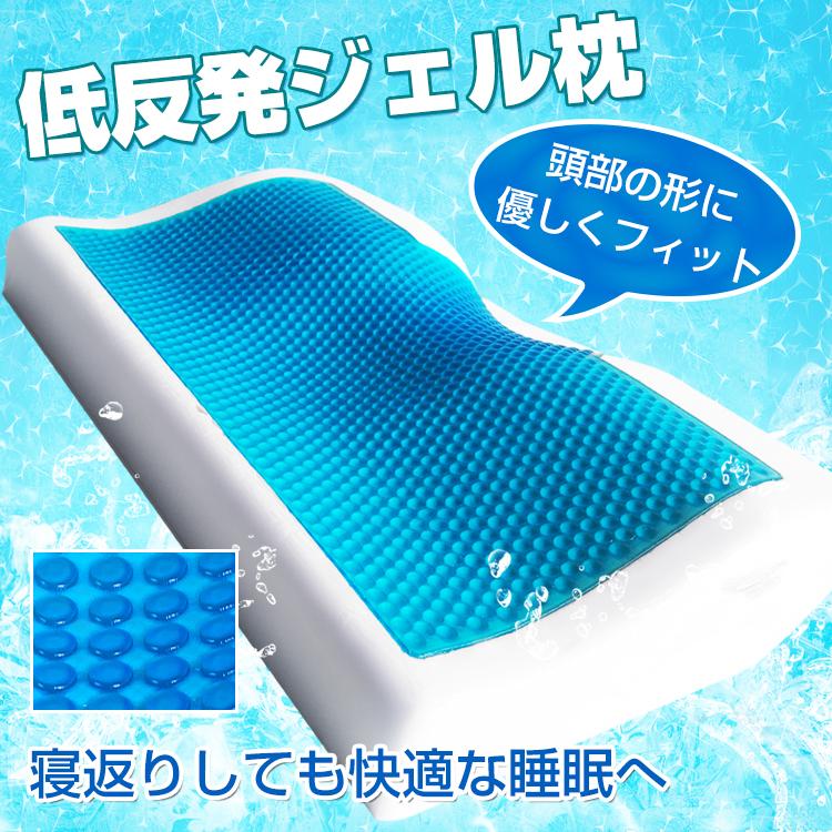 低反発ジェル枕(ylc00020300)
