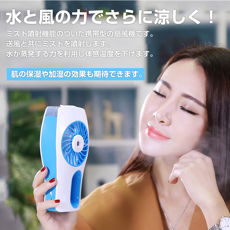 携帯扇風機(ylc00020301)