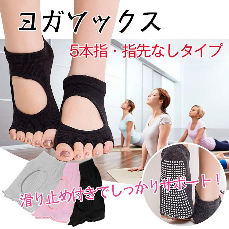 ヨガ用靴下(ylc00020543)