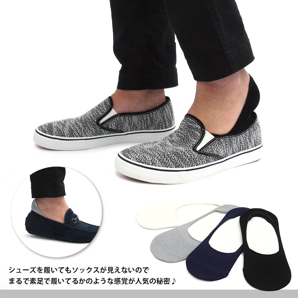 カバーソックス 【3足から購入可能】 靴下 ソックス メンズ くるぶし 黒 ブラック 白 ホワイト ネイビー グレー 薄い 素足