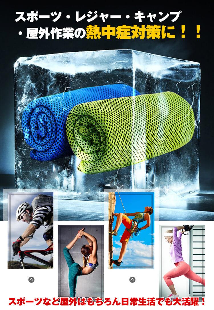 冷却タオル2枚セット(ylc00020307)