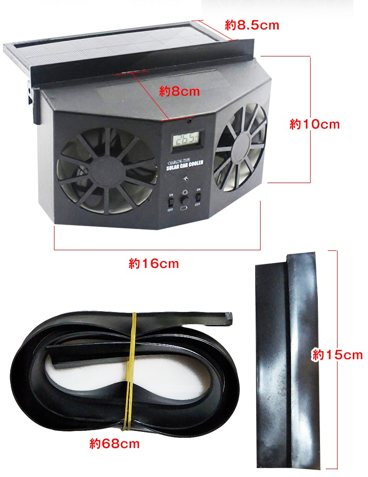 ソーラー充電式車用換気扇(ylc00020308)