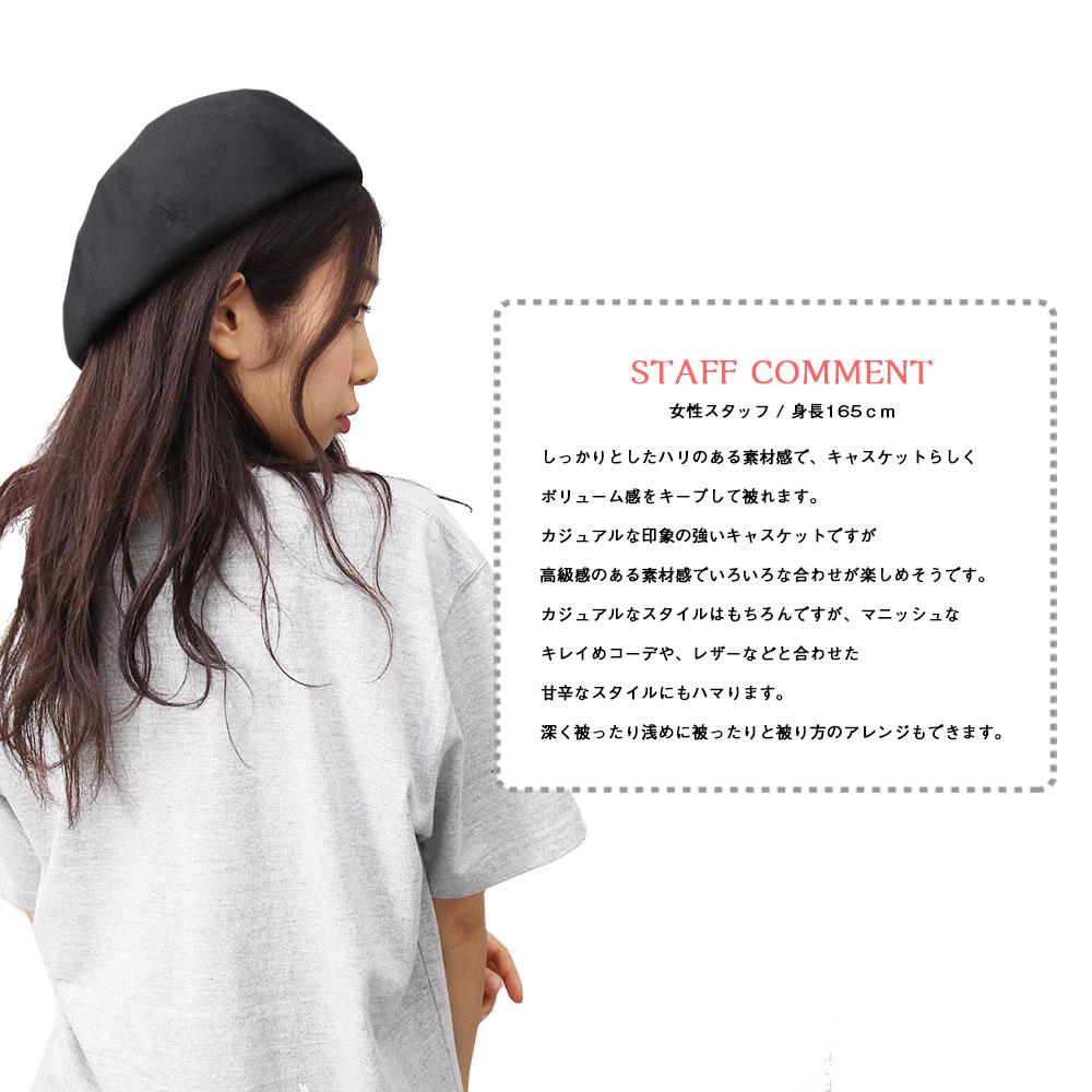 キャスベレー ベレー帽 キャスケット 日本製 国産 帽子 2WAY コットン メンズ レディース 無地 シンプル ハンチング 小顔効果 チクチク感ゼロ ブラック グレー ベージュ サイズ調整 黒 ファッション 素材 コーデ かぶり方 おしゃれ ネコポス