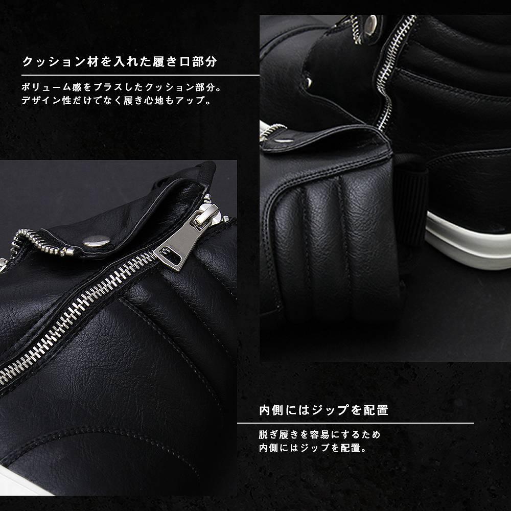 ハイカットスニーカー 厚底ハイカット 厚底スニーカー 厚底 ライダースジャケット ライダース ロック ROCK ヴィジュアル系 ビジュアル系 V系 モード MODE ラグジュアリー 高級感 黒 合皮 革 レザー ブラック BLACK 個性的 個性 派手