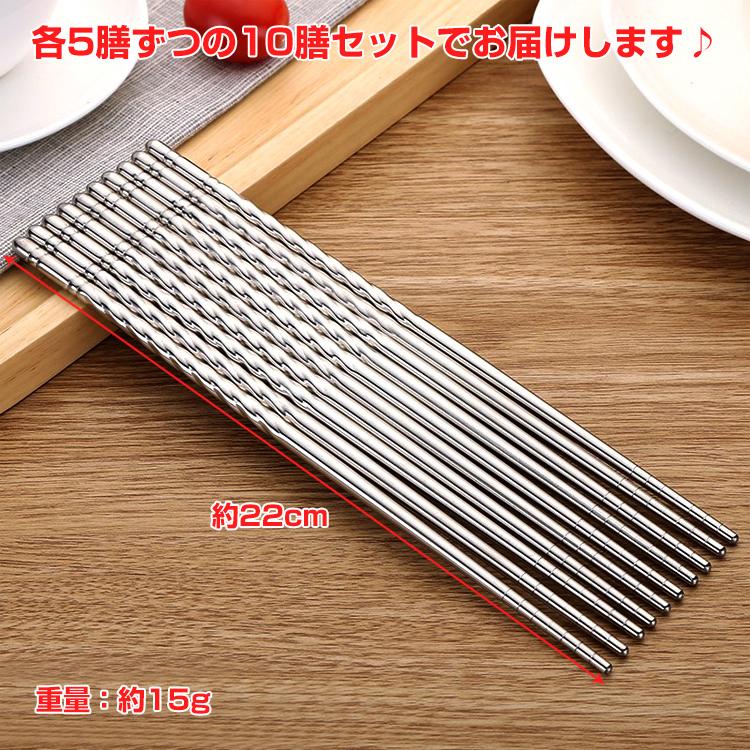 ステンレス箸10膳セット(ylc00020319)