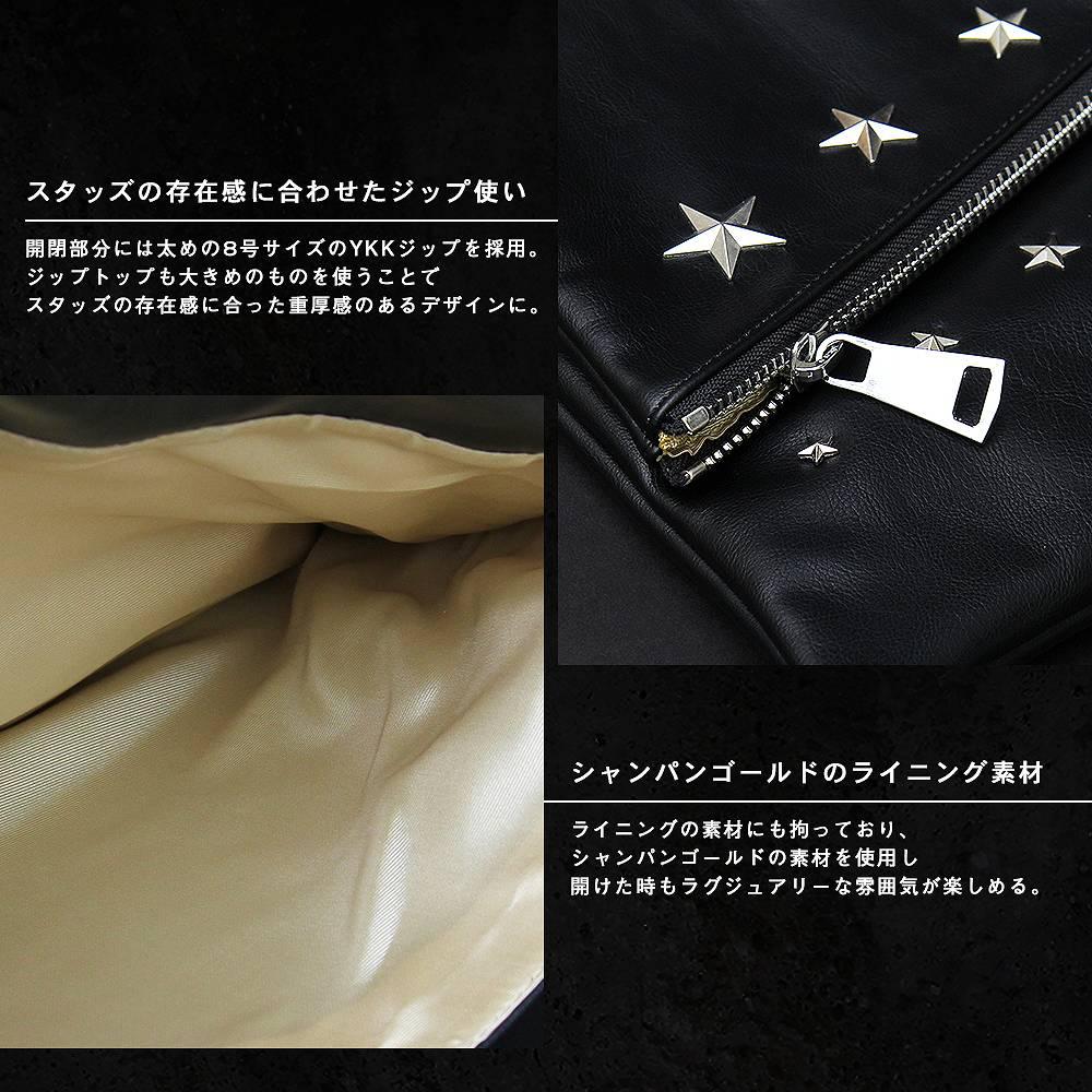 クラッチバッグ ハンドバッグ メンズバッグ スタッズバッグ スタースタッズ スター 星 二つ折り A4 バッグ 黒 BLACK 結婚式 ロック ROCK ヴィジュアル系 ビジュアル系 V系 モード MODE ラグジュアリー 高級感 黒 合皮 革 レザー
