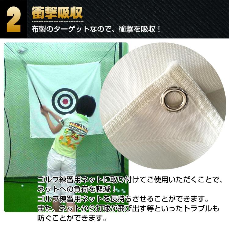 ターゲット布 ゴルフ練習用(ylc00020191)