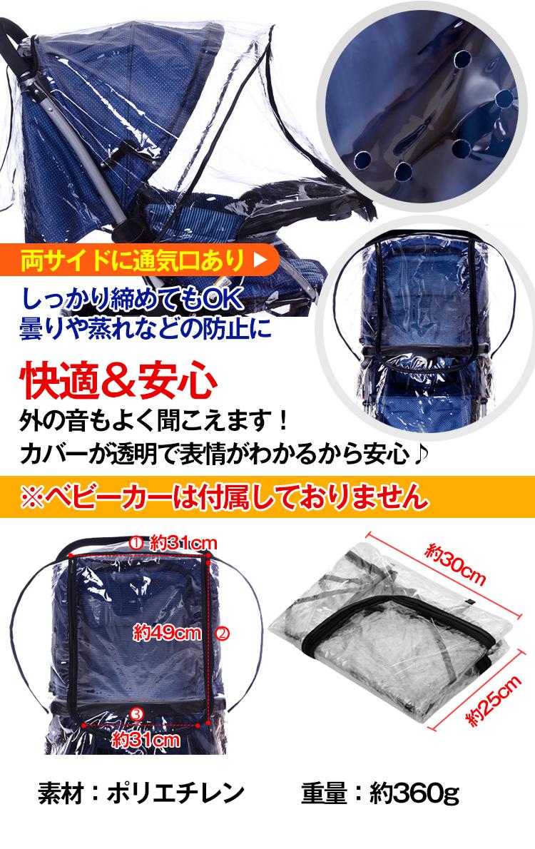 ベビーカー用レインカバー(ylc00020434)