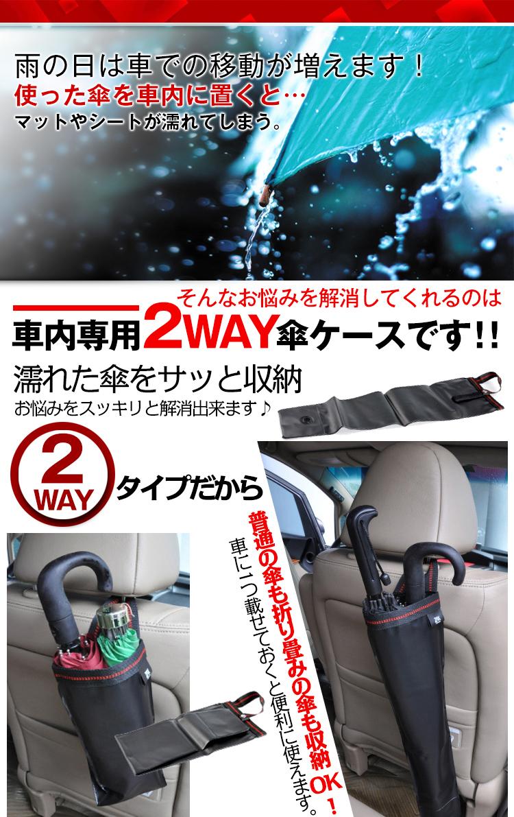 車内用傘入れ(ylc00020435)