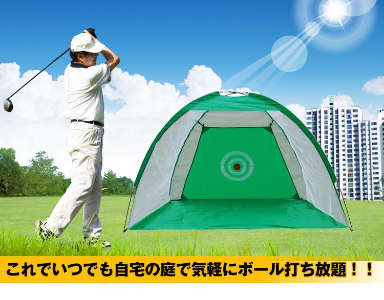 ゴルフ練習用ネット (ylc00020077)
