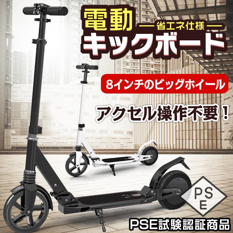 電動キックボード(ylc00020106)