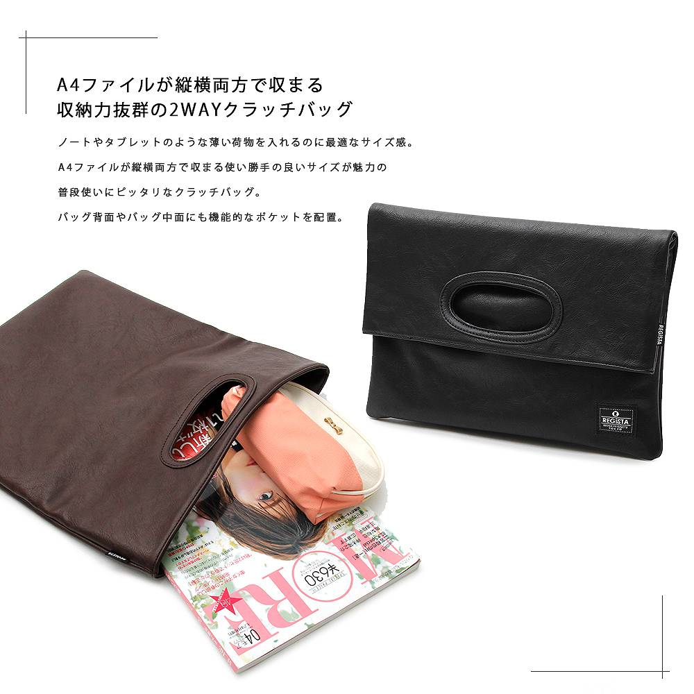 クラッチバッグ セカンドバッグ ハンドバッグ クラッチ レディースバッグ カバン 鞄 かばん タウンユース 軽い 軽量 バッグインバッグ シンプル 人気 男性用 ヌケ感 カジュアル ラグジュアリー ヘビロテ 学生 A4 合皮 革 レザー フェイクレザー