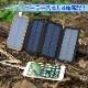 ソーラー充電対応モバイルバッテリー(ylc00020226)